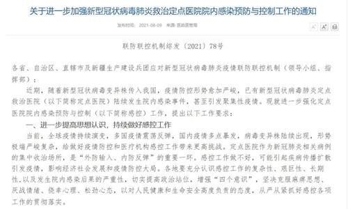 预防新冠病毒肺炎救治定点医院院内感染国务院联防联控机制发布通知